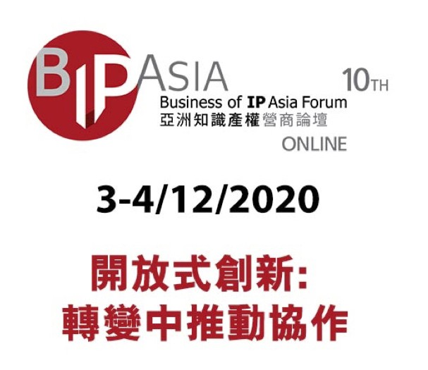 BIP Asia Forum Online (Dec 3-4, 2020)